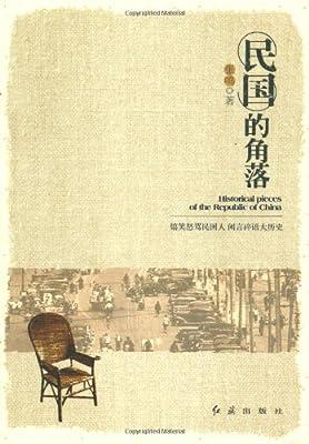 民国的角落.pdf