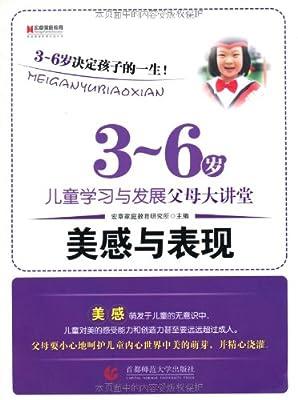 3-6岁儿童学习与发展父母大讲堂:美感与表现.pdf