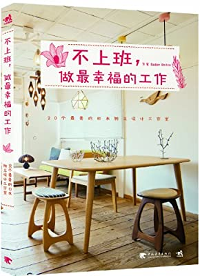 不上班,做最幸福的工作:20个最美的日本独立设计工作室.pdf