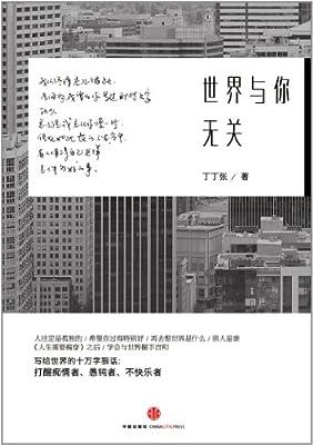 世界与你无关.pdf
