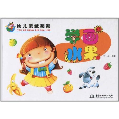 幼儿蒙纸画画 学画水果 宁运 3 6岁 少儿 万禧书坊 马来西