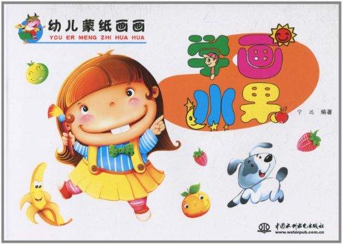 幼儿蒙纸画画:学画水果图片