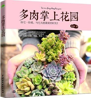 多肉掌上花园.pdf