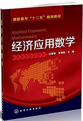 经济应用数学.pdf