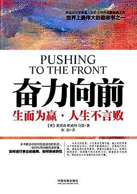 奋力向前:生而为赢,人生不言败.pdf