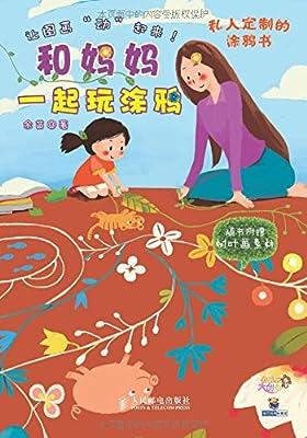 小玩乐大创意:和妈妈一起玩涂鸦.pdf