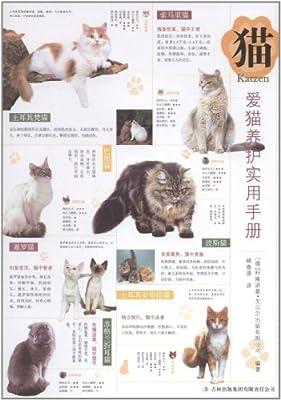 爱猫养护实用手册:猫.pdf