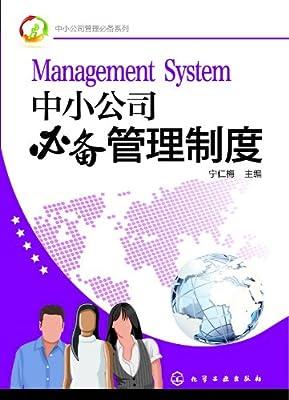 中小公司必备管理制度.pdf