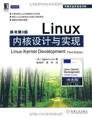 Linux内核设计与实现.pdf