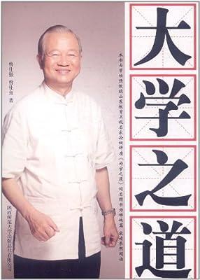 大学之道.pdf