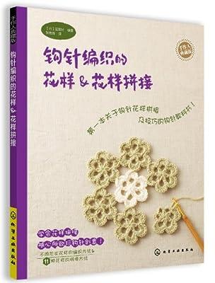 钩针编织的花样&花样拼接.pdf