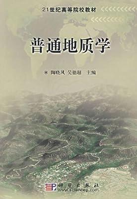 21世纪高等院校教材•普通地质学.pdf