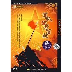 军队与老百姓(DVD)