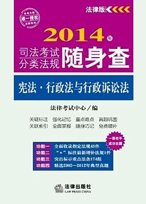 2014年司法考试分类法规随身查:宪法、行政法与行政诉讼法.pdf