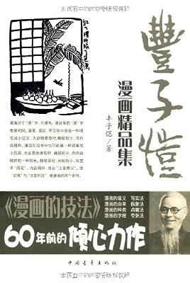 丰子恺漫画精品集.pdf