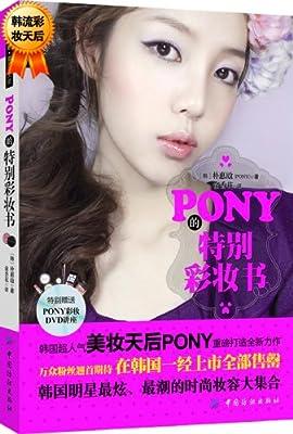 PONY的特别彩妆书.pdf
