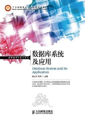数据库系统及应用.pdf