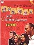 我的汉语教室:中级1