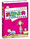 大唐文化•育儿词典:0-3岁宝宝养育知识百科.pdf
