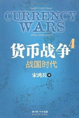 货币战争4:战国时代.pdf