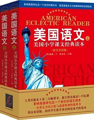 美国语文:美国小学课文经典读本.pdf