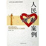 人民调解案例(北京市司法局人民调解系列培训教材)