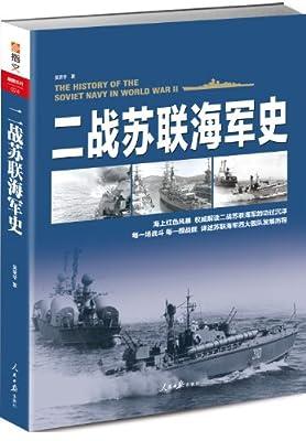二战苏联海军史.pdf