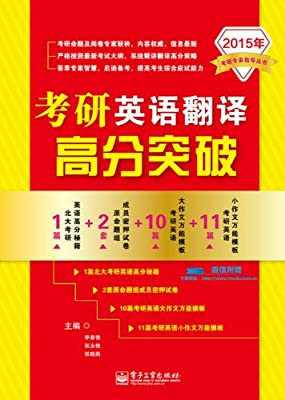 考研英语翻译高分突破.pdf