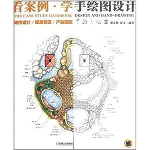看案例61学手绘图设计:城市设计61旅游景观61