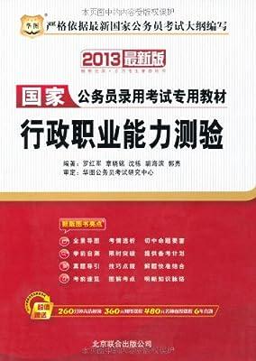 华图•2013国家公务员考试专用教材:行政职业能力测验.pdf