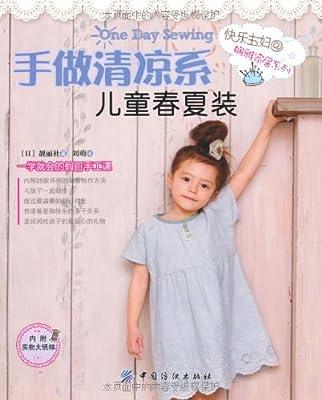手做清凉系儿童春夏装.pdf
