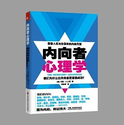 内向者心理学.pdf