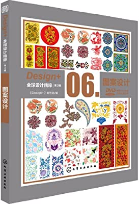 Design+全球设计精粹:图案设计.pdf