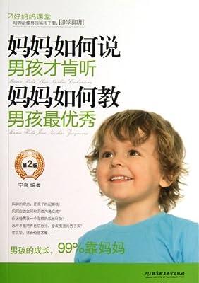 妈妈如何说男孩才肯听妈妈如何教男孩最优秀.pdf