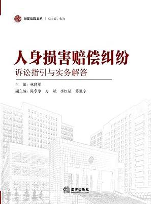 人身损害赔偿纠纷诉讼指引与实务解答.pdf