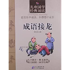 《儿童国学经典诵读:成语接龙》