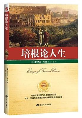 培根论人生.pdf
