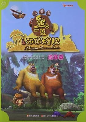 熊出没之全球大冒险_熊出没之环球大冒险_熊出没之雪岭熊风电影