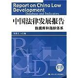 中国法律发展报告数据库和指标体系