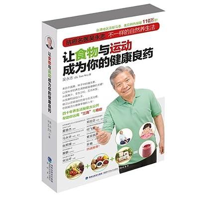 让食物与运动成为你的健康良药.pdf