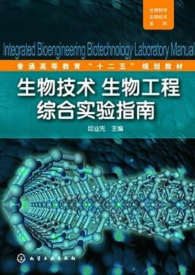 生物技术:生物工程综合实验指南.pdf