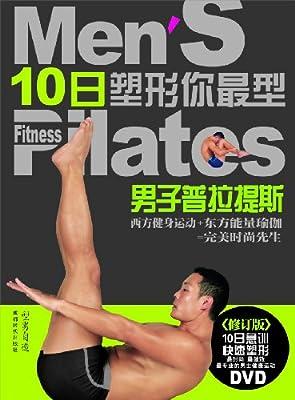 10日塑形你最型:男子普拉提斯.pdf