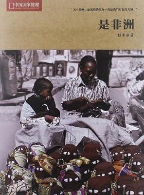 是非洲.pdf