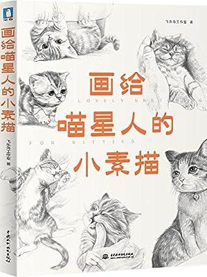 画给喵星人的小素描.pdf