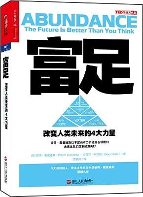 富足:改变人类未来的4大力量.pdf