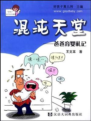 混沌天堂:爸爸育婴札记.pdf