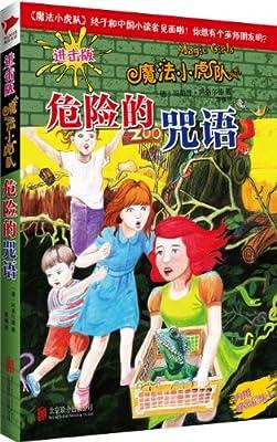 魔法小虎队:危险的咒语.pdf