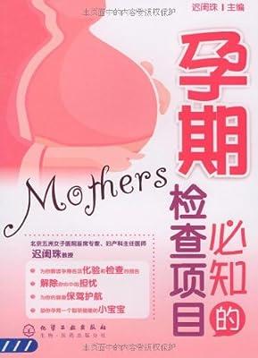 孕期必知的检查项目.pdf