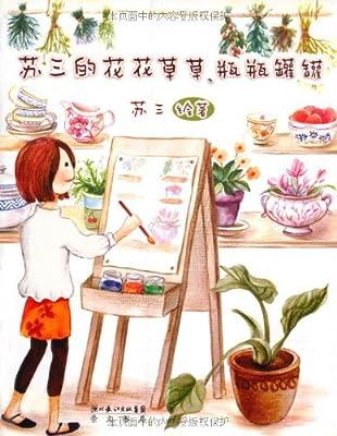 苏三的花花草草、瓶瓶罐罐.pdf