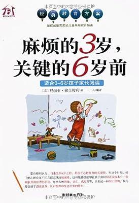 麻烦的3岁关键的6岁前.pdf